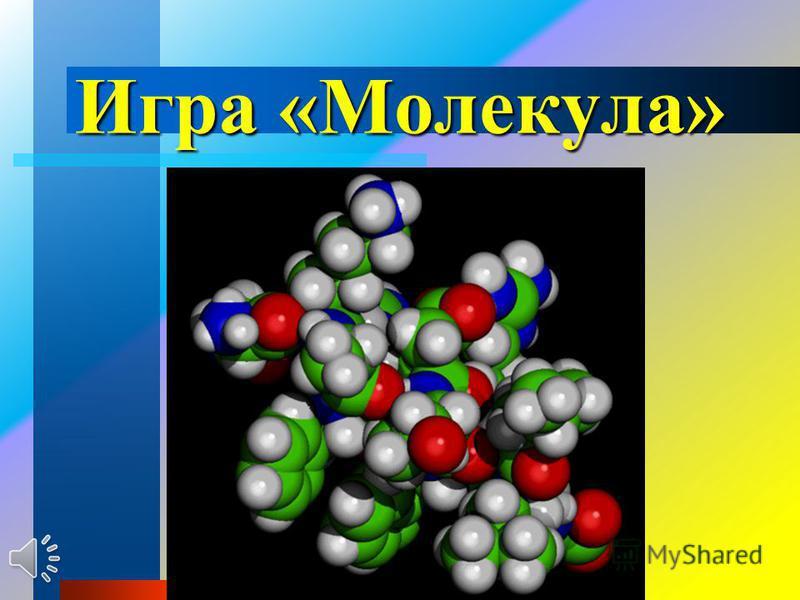 Игра «Молекула»