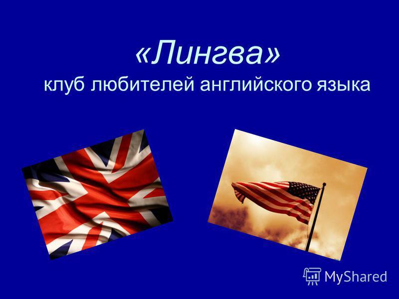 «Лингва» клуб любителей английского языка