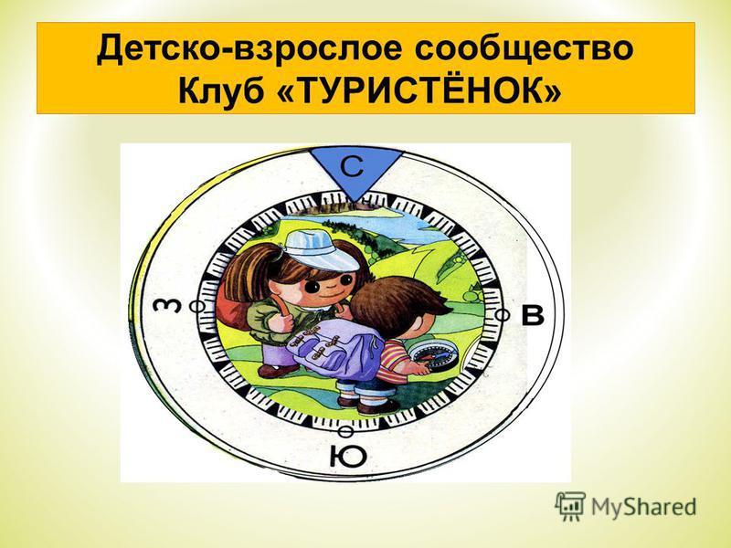 Детско-взрослое сообщество Клуб «ТУРИСТЁНОК»