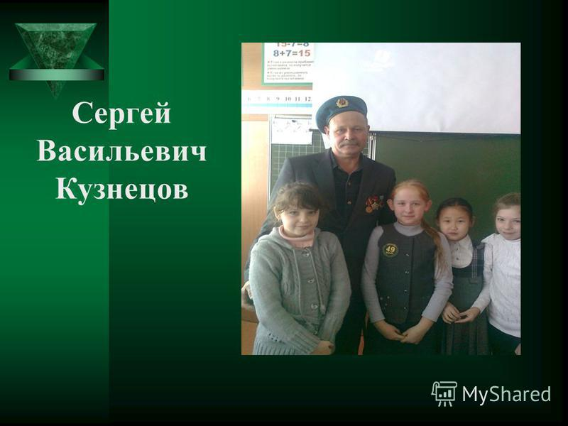 Сергей Васильевич Кузнецов
