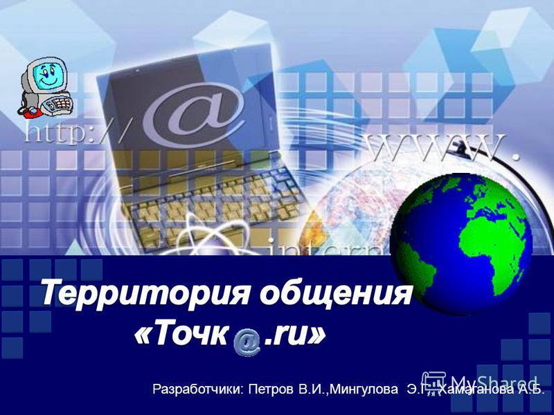Разработчики: Петров В.И.,Мингулова Э.Г., Хамаганова А.Б.
