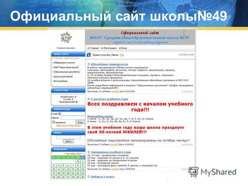 Официальный сайт школы 49