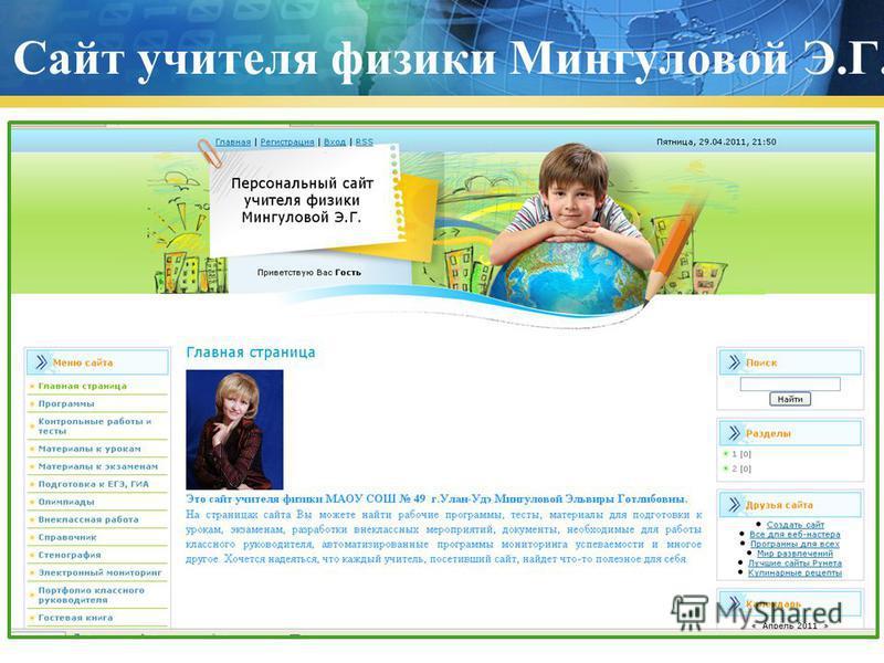 Сайт учителя физики Мингуловой Э.Г.