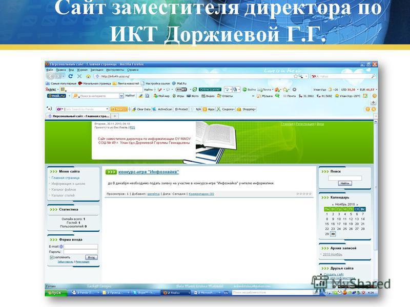 Сайт заместителя директора по ИКТ Доржиевой Г.Г.