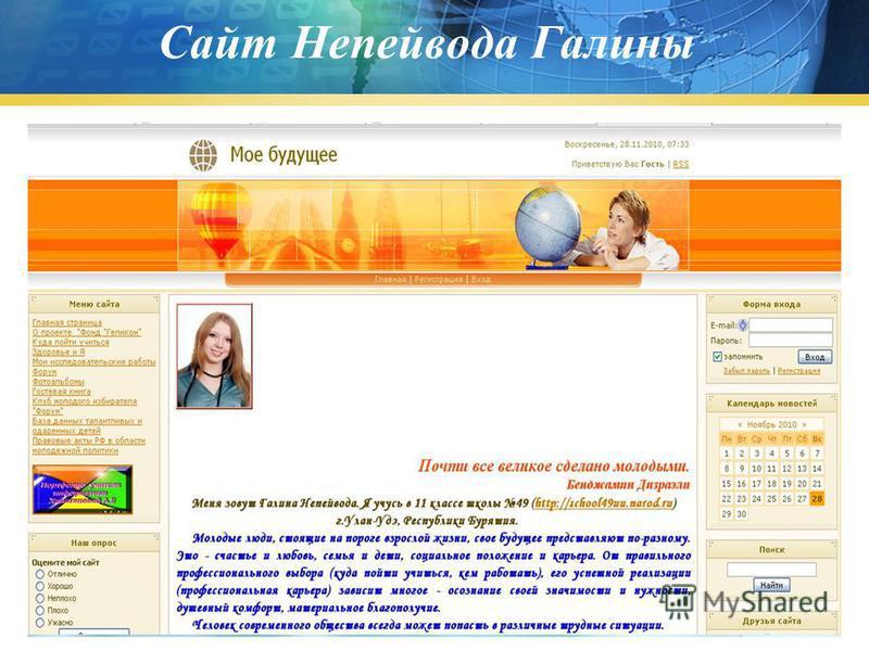 Сайт Непейвода Галины