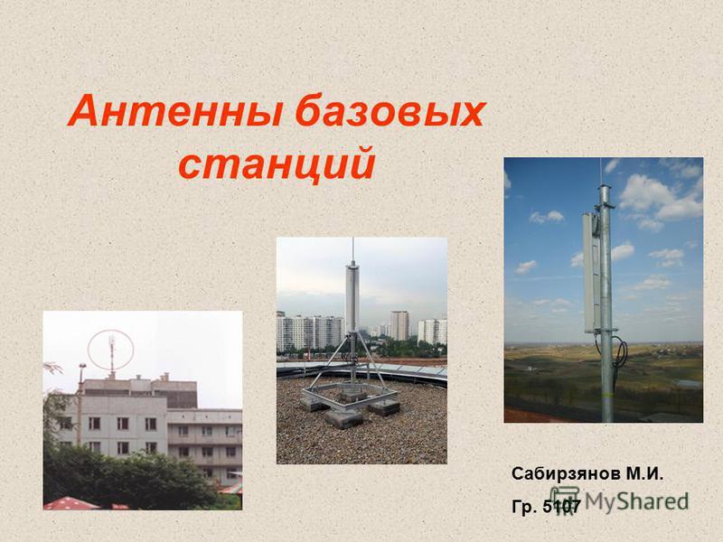 Антенны базовых станций Сабирзянов М.И. Гр. 5107