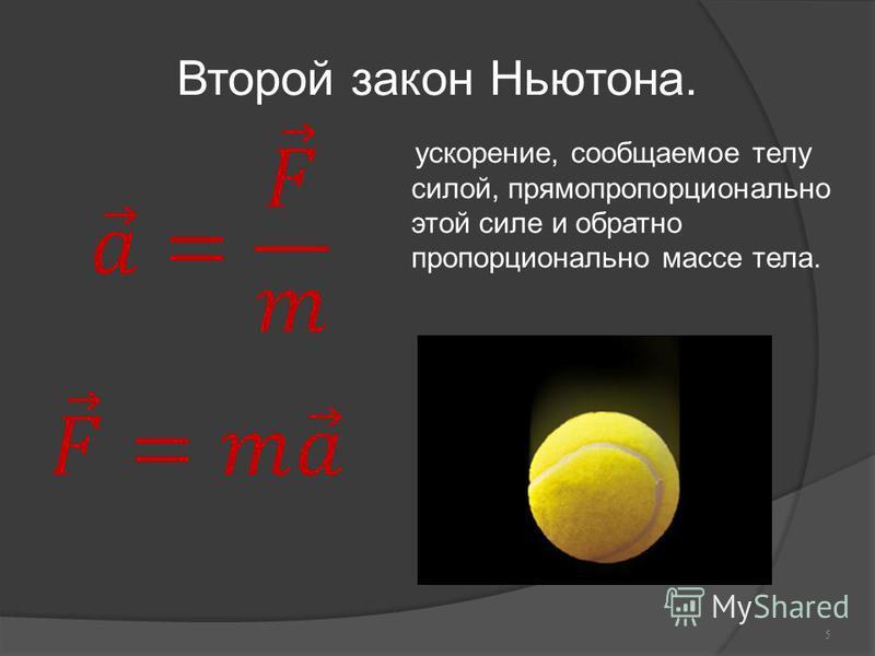 Второй закон Ньютона. ускорение, сообщаемое телу силой, прямо пропорционально этой силе и обратно пропорционально массе тела. 5
