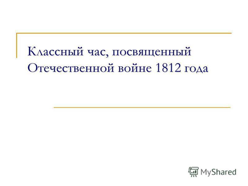 Классный час, посвященный Отечественной войне 1812 года