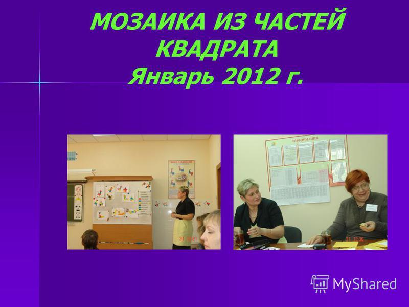 МОЗАИКА ИЗ ЧАСТЕЙ КВАДРАТА Январь 2012 г.