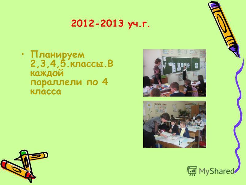 2012-2013 уч.г. Планируем 2,3,4,5.классы.В каждой параллели по 4 класса