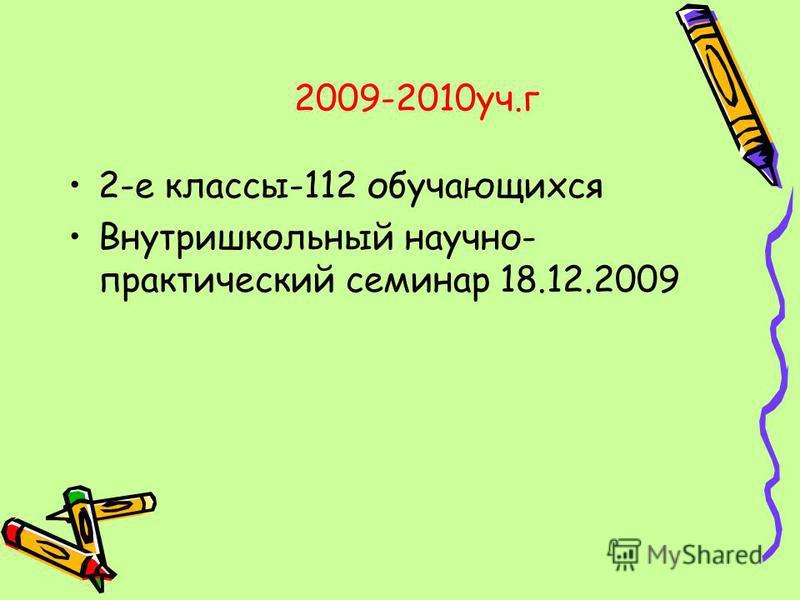 Из опыта инновационной апробации курса «Проектная деятельность» в условиях гимназии МОУ гимназия 7 2009-2013 г.Лыткарино