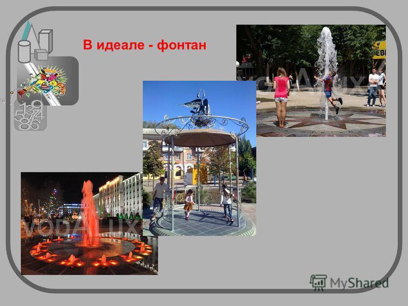 В идеале - фонтан