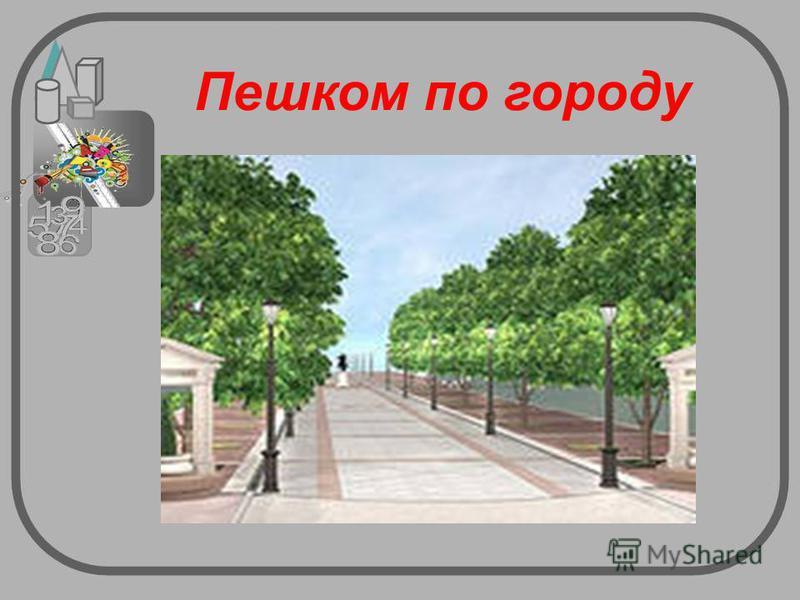 Пешком по городу