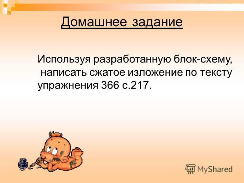 Домашнее задание Используя разработанную блок-схему, написать сжатое изложение по тексту упражнения 366 с.217.