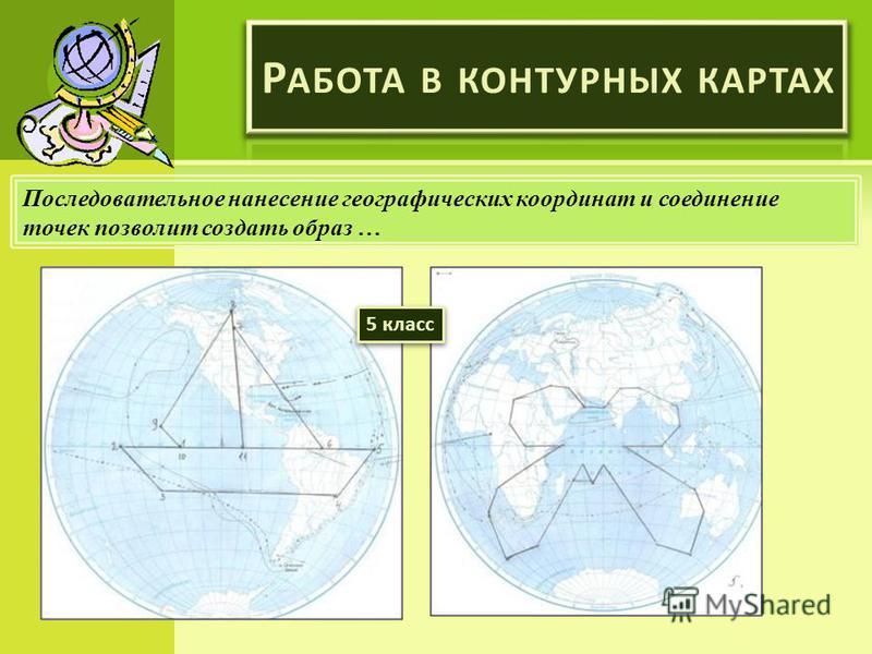 Последовательное нанесение географических координат и соединение точек позволит создать образ … 5 класс