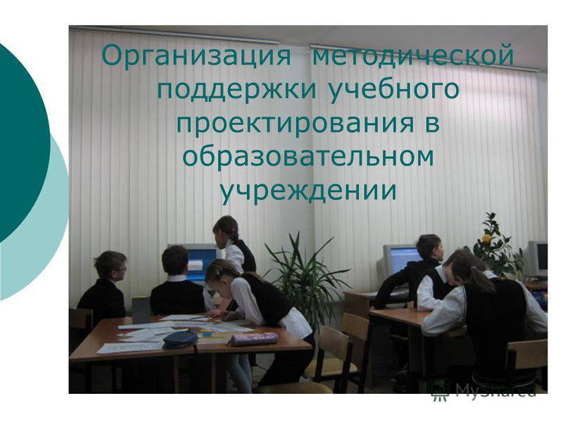 Организация методической поддержки учебного проектирования в образовательном учреждении
