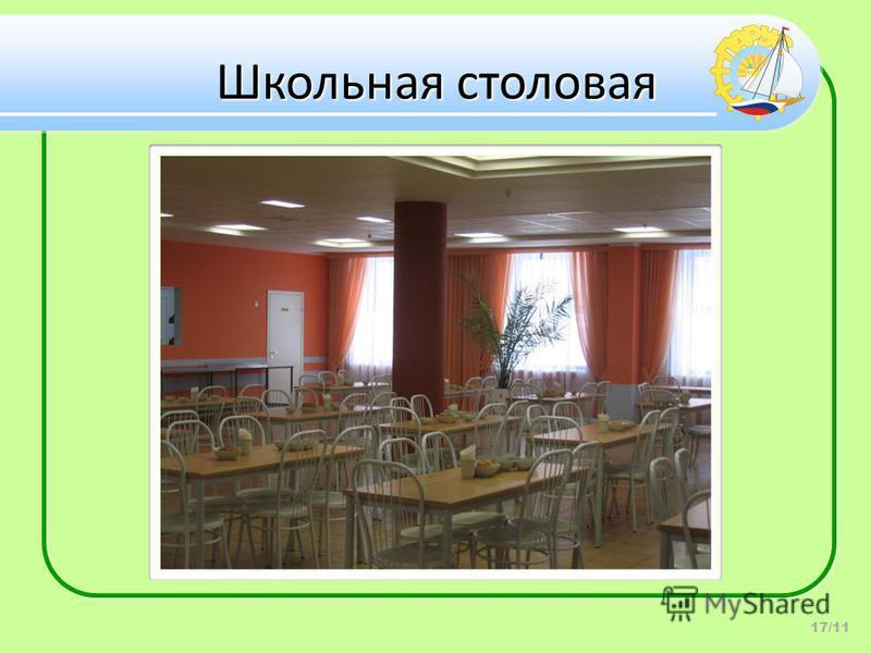 Школьная столовая 17/11