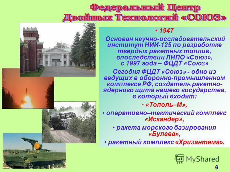 1947 Основан научно-исследовательский институт НИИ-125 по разработке твердых ракетных топлив, впоследствии ЛНПО «Союз», с 1997 года – ФЦДТ «Союз» Сегодня ФЦДТ «Союз» - одно из ведущих в оборонно-промышленном комплексе РФ, создатель ракетно- ядерного