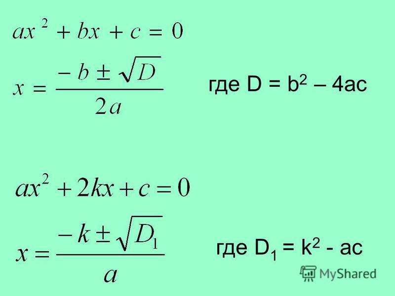 где D = b 2 – 4ac где D 1 = k 2 - ac