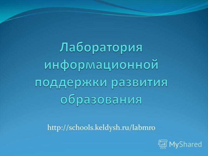 http://schools.keldysh.ru/labmro
