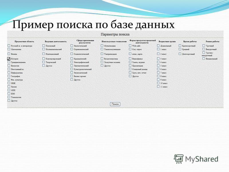 Пример поиска по базе данных