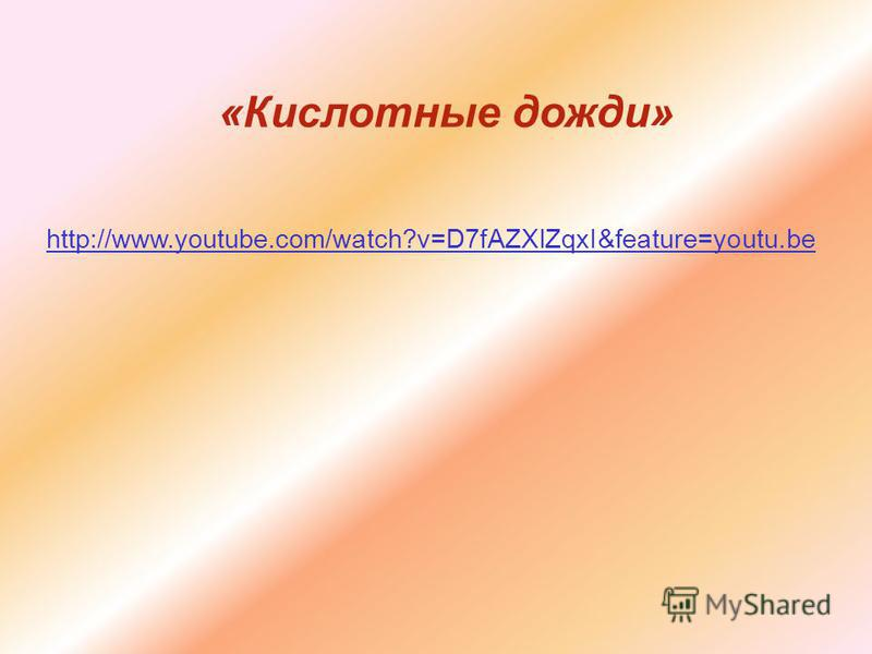 http://www.youtube.com/watch?v=D7fAZXlZqxI&feature=youtu.be «Кислотные дожди»