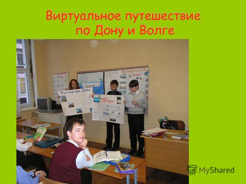 Виртуальное путешествие по Дону и Волге