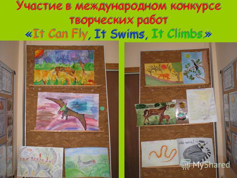 Участие в международном конкурсе творческих работ «It Сan Fly, It Swims, It Climbs.»