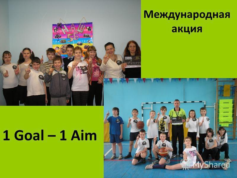 Международная акция 1 Goal – 1 Aim
