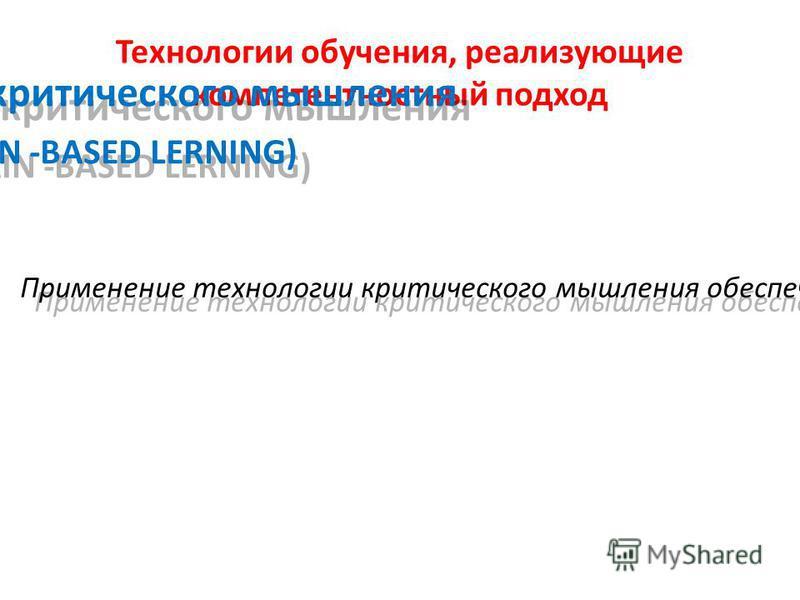 Технологии обучения, реализующие компетентностный подход Технология развития критического мышления (стратегия BRAIN -BASED LERNING) Технология развития критического мышления (стратегия BRAIN -BASED LERNING) Применение технологии критического мышления