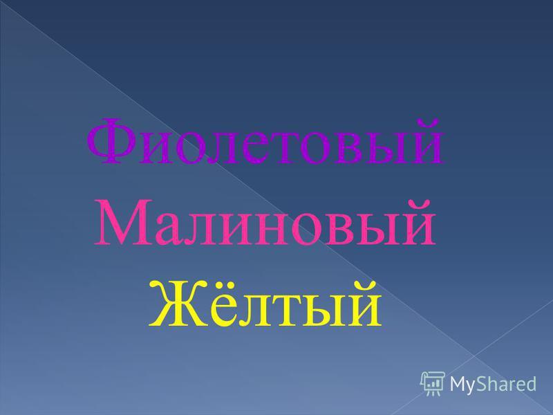 Фиолетовый Малиновый Жёлтый