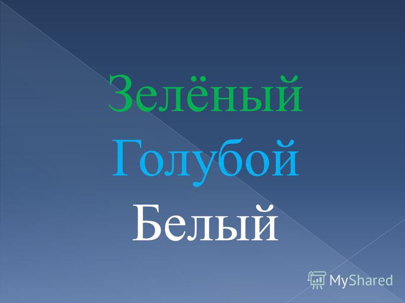 Зелёный Голубой Белый