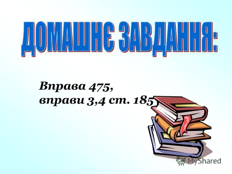 Вправа 475, вправи 3,4 ст. 185