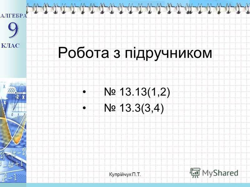Робота з підручником 13.13(1,2) 13.3(3,4) Купрійчук П.Т.