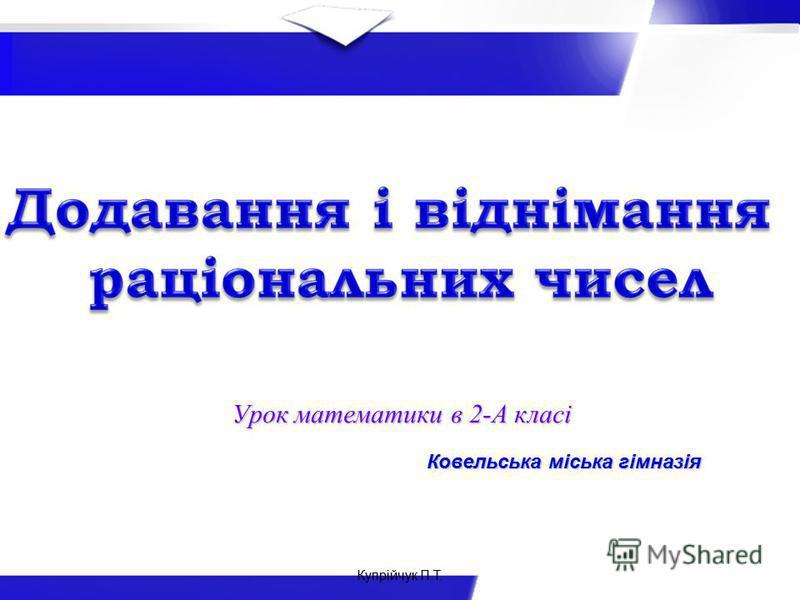 Ковельська міська гімназія Урок математики в 2-А класі Купрійчук П.Т.