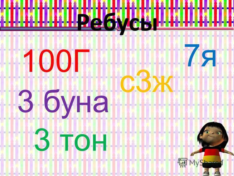 Ребусы 100Г с 3 ж 3 тон 7 я 3 буна