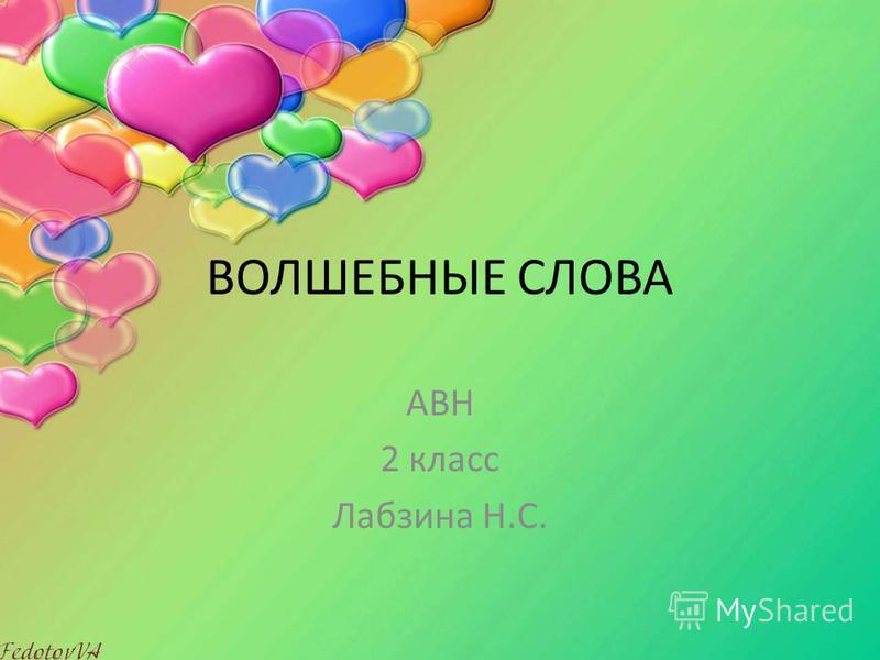ВОЛШЕБНЫЕ СЛОВА АВН 2 класс Лабзина Н.С.