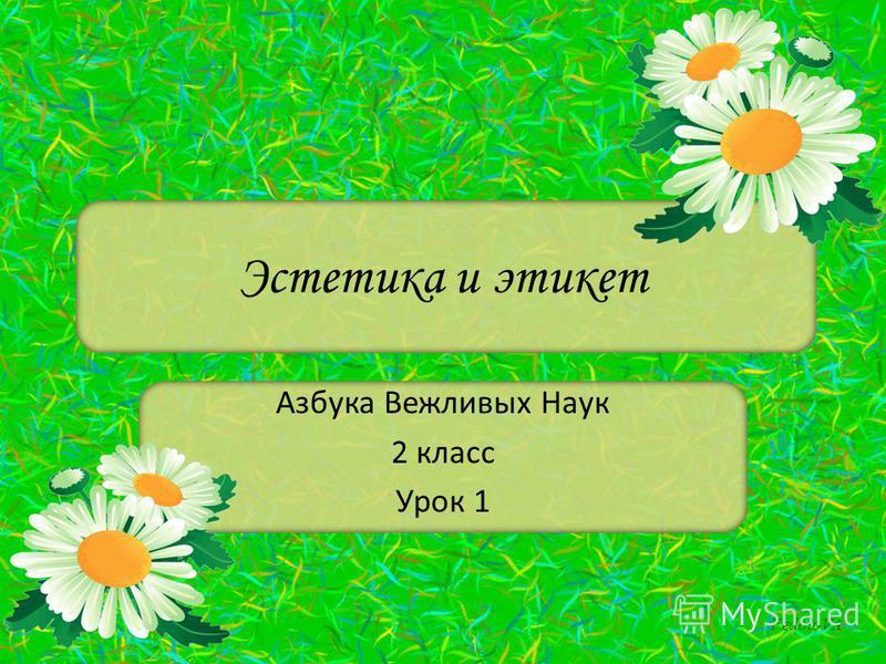 FedotoVA Эстетика и этикет Азбука Вежливых Наук 2 класс Урок 1
