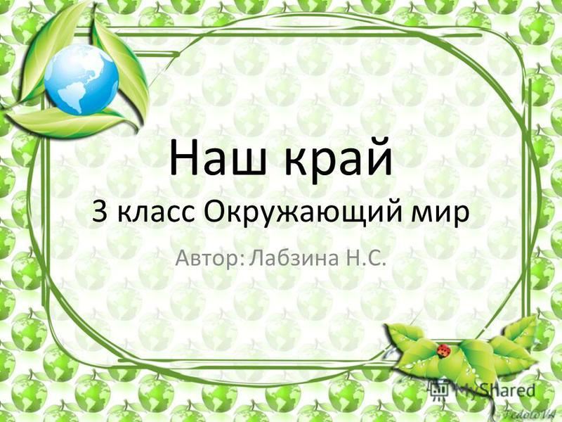 Наш край 3 класс Окружающий мир Автор: Лабзина Н.С.