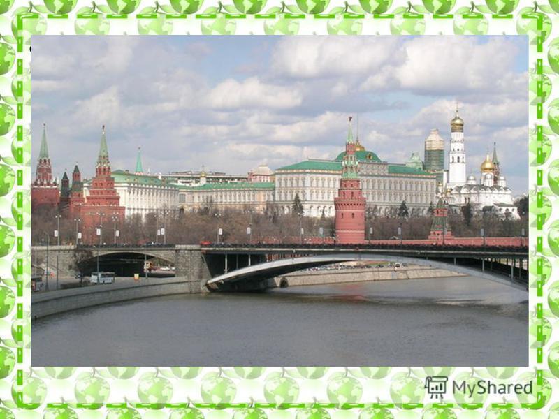 Мы должны гордиться, что живем в России. Столица нашей Родины Москва входит в число крупнейших городов мира. И вообще в России много «самого-самого»