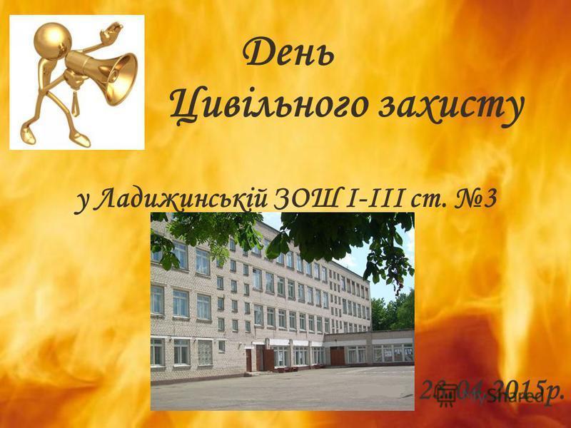 День Цивільного захисту у Ладижинській ЗОШ І-ІІІ ст. 3
