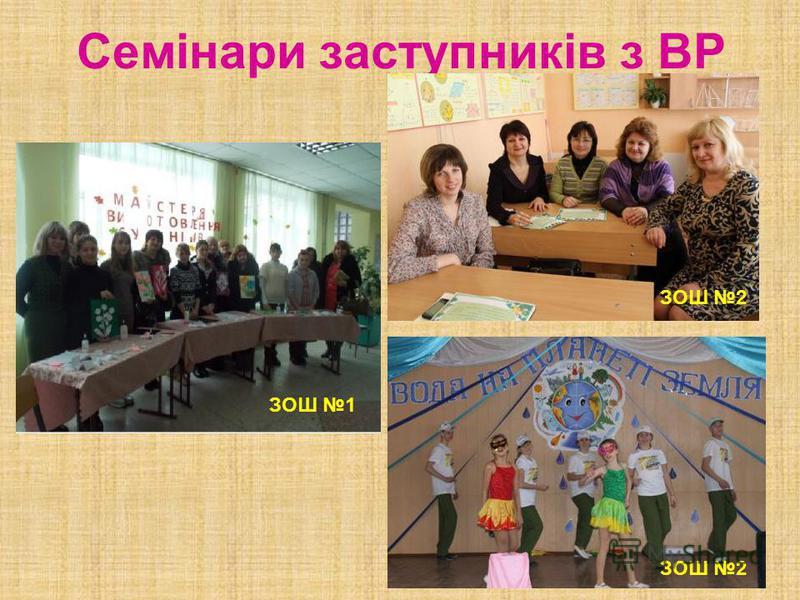 Семінари заступників з ВР ЗОШ 1 ЗОШ 2