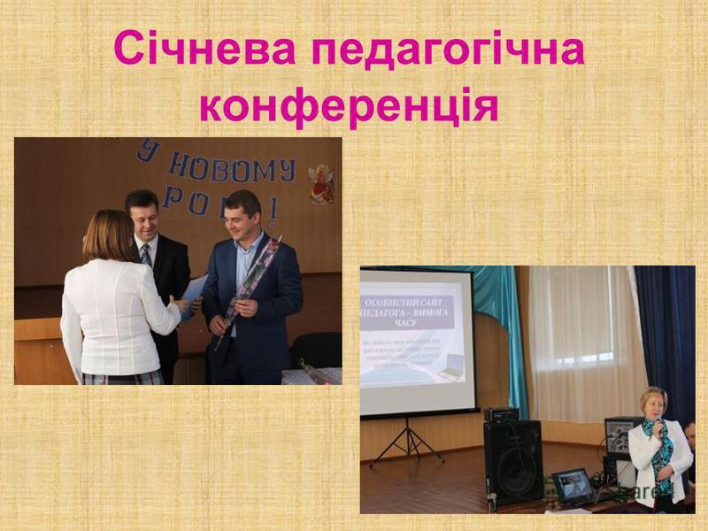 Січнева педагогічна конференція