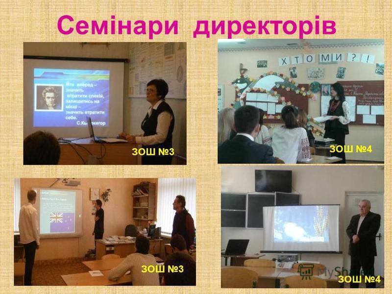 Семінари директорів ЗОШ 3 ЗОШ 4
