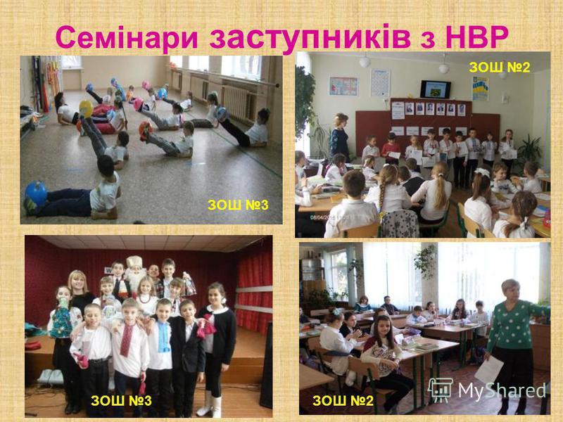 Семінари заступників з НВР ЗОШ 3 ЗОШ 2