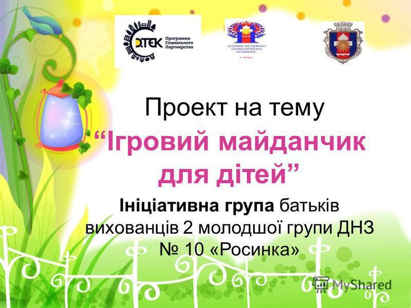 ProPowerPoint.Ru Проект на тему Ігровий майданчик для дітей Ініціативна група батьків вихованців 2 молодшої групи ДНЗ 10 «Росинка»