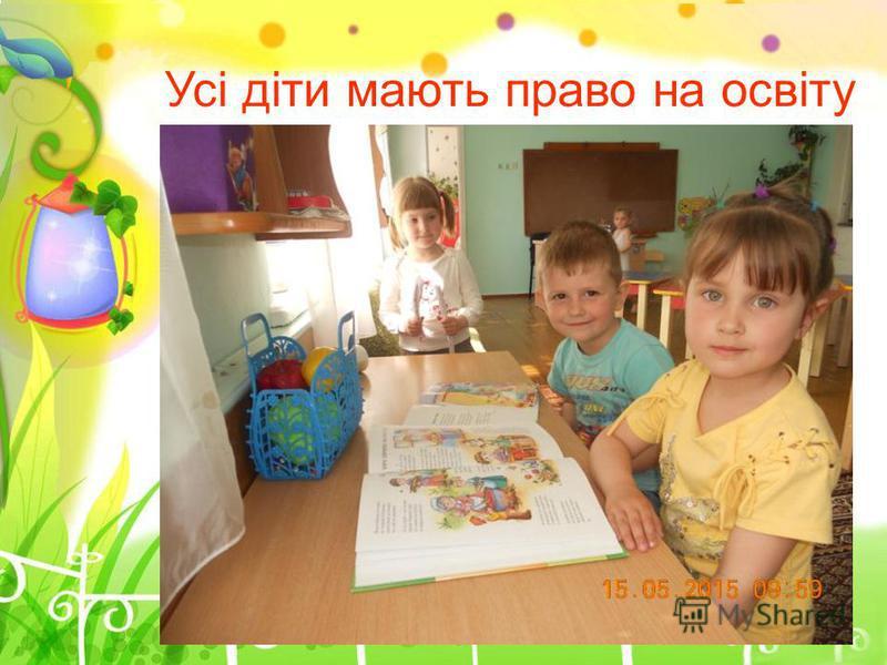 Усі діти мають право на освіту