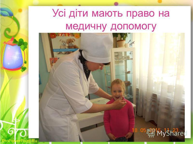 ProPowerPoint.Ru Усі діти мають право на медичну допомогу