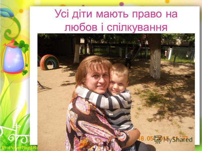 ProPowerPoint.Ru Усі діти мають право на любов і спілкування