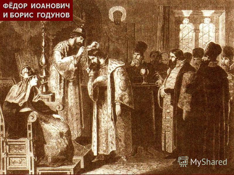 ФЁДОР ИОАНОВИЧ И БОРИС ГОДУНОВ